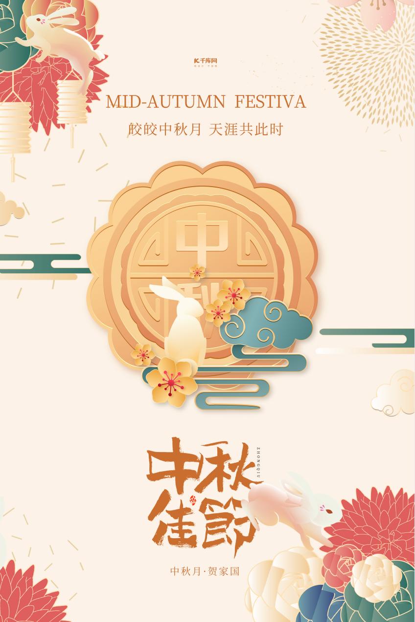 烟台牟高智能技术有限公司——恭祝中秋节快乐